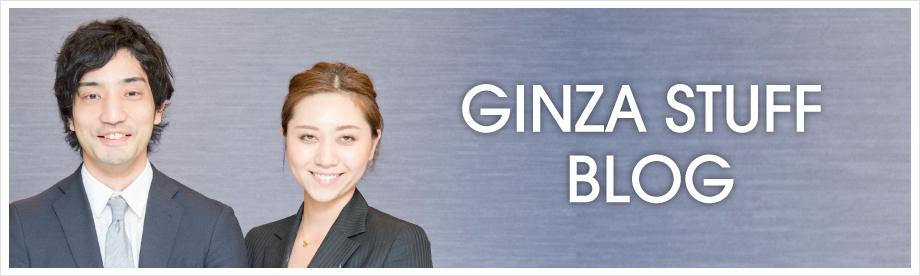 GINZA STAFF BLOG