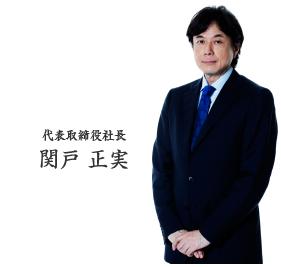 代表取締役社長 関戸正美