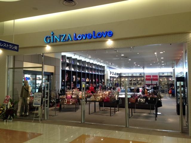 GINZA LoveLove 高の原店