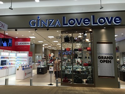 GINZA LoveLove イオンモール熱田店